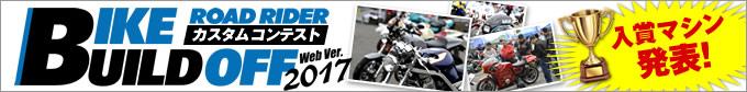 WEBカスタムコンテスト『ロードライダーバイクビルドオフ2017』開催!