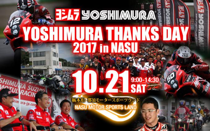20171012_z002_ytd2017innasu