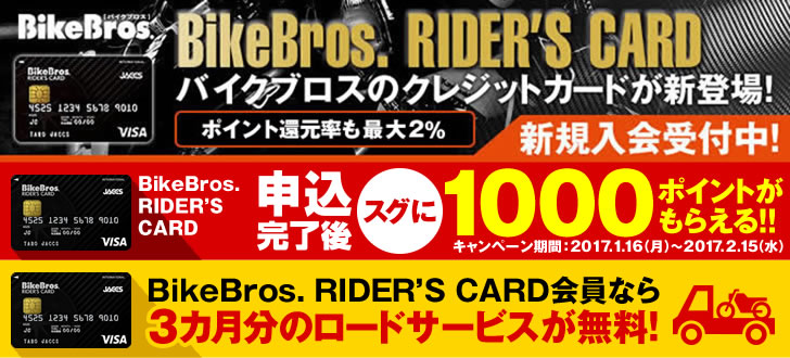 バイクブロスカード