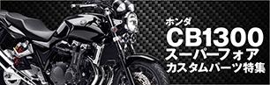 CB1300スーパーフォア