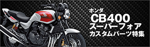 CB400スーパーフォア