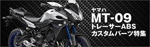 MT-09トレーサーABS