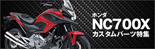 NC700X