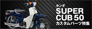 スーパーカブ50スタンダード