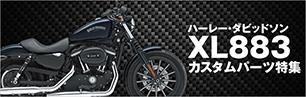 XL883