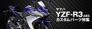 YZF-R3ABS