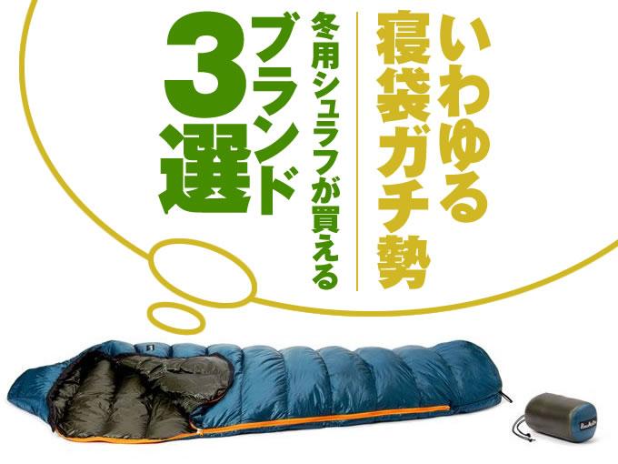 """いわゆる""""寝袋ガチ勢""""冬用シュラフが買えるブランド3選"""