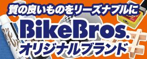 バイクブロス オリジナルブランド