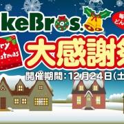 バイクブロス クリスマス セール