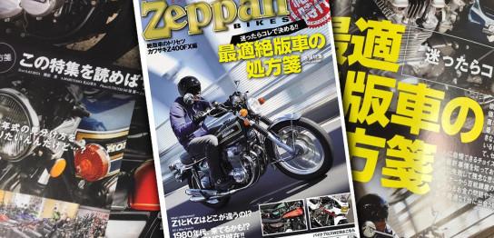 zep25