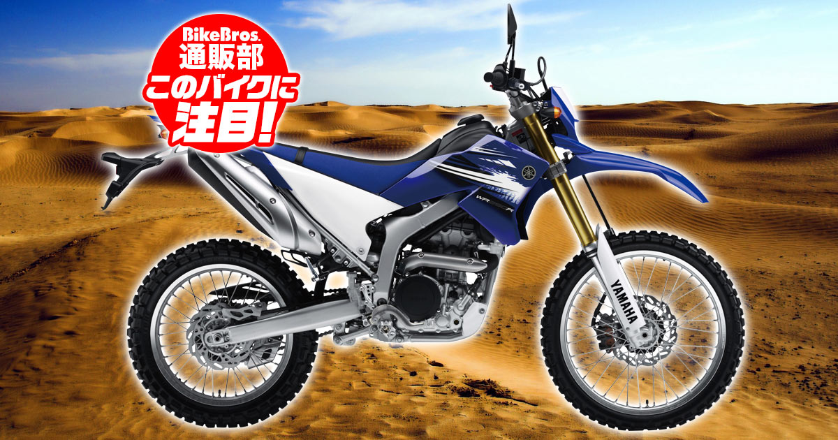 TOP_WR250R