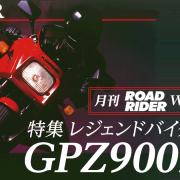 gpz900r_1200x630b