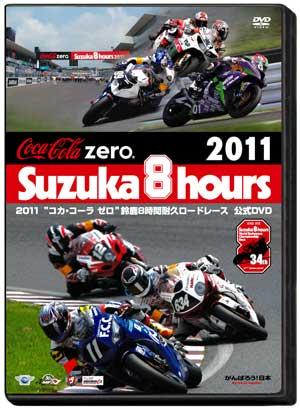 2011コカコーラゼロ鈴鹿8時間耐久ロードレースDVD