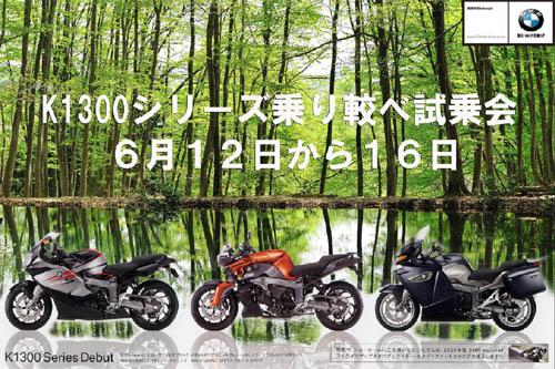 K1300シリーズ試乗会