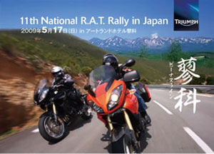 11th National R.A.T. Rally in Japan