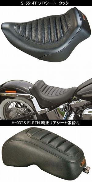 FLSTC・FLSTN用新ソロシート