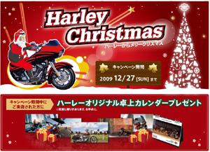 ハーレークリスマスキャンペーン