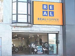 リアルホッパー東京が店舗移転