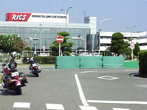 RICS六甲アイランドカースクール