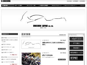 ユニコーンジャパン公式サイト