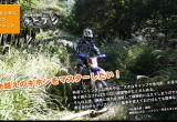 【Vol.01】障害物越えのキホンをマスターしたい!