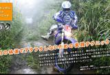 【Vol.03】雨の日の林道でアタフタしないための実践テクニック!