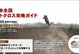 【Vol.04】オフロードヴィレッジを攻略する  4