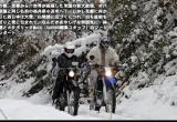 京都府・福井県「日置林道 / 旧道堀越峠」