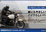 """ガンコ者には""""ニューボニー""""が効く!誰にもやさしいバイクらしいバイク"""