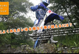 【Vol.04】林道によくあるガレ場を難なく乗り越えるには?
