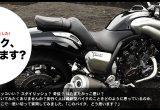 このバイク、どう思います? ヤマハ VMAX編