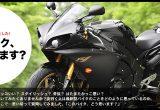 このバイク、どう思います? ヤマハ YZF-R1編