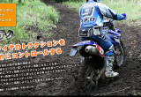 【Vol.10】リアタイヤのトラクション・コントロール