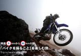 【Page3】「バイクを操ること」を楽しむ旅