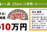 旅に使う10万円 ~愛車と巡る半島・突端・南国~