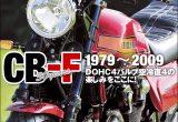 DOHC4バルブ空冷直4の楽しみをここに!~ホンダCB-F の30年~