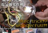 簡単&充実 電気強化作戦 ~簡単でも好結果を得られる電気メンテナンス~