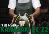 カワサキ Z1/Z2 延命治療 Part2 ~点火系とガソリンタンクのメンテナンス~