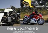 絶版カスタム「今尚斬新」 ~ホンダVF1000R、ヤマハRZ250ほか~