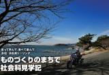 浜名湖ツーリング ~ものづくりのまちで社会科見学記~