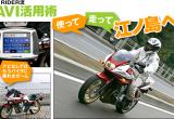 【Page2】バイク専用ナビ「Gathers M」をとことんチェック
