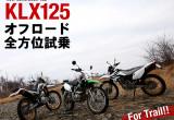 カワサキKLX125 オフロード全方位試乗