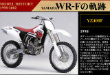 【Page2】YZとの差別化が進んだアーリーWR-F