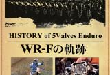 WR-Fの軌跡 ~5バルブエンデューロの歴史~