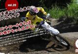 【Vol.20】Gのコントロールで走りの幅を広げる!