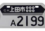 信州 上田市 / 上田城(やぐら)と六文銭の旗印
