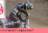 """Vol.02 """"モタード""""と""""MOTO1""""って違うんですか?"""
