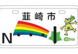 韮崎市 / 多くの人に夢・感動・癒しを