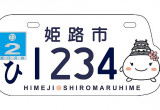 姫路市 HIMEJI SHIROMARUHIME / 観光大使「しろまるひめ」