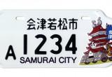 会津若松市 SAMURAI CITY / 武士の郷 会津若松